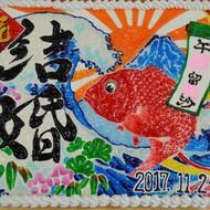 No.609・オーダーケーキ(特注・60×40cm)(平面)(四角型)