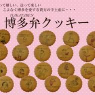 博多弁クッキー20枚入り