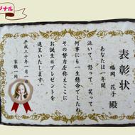 表彰状ぷりんとケーキ(7号四角)